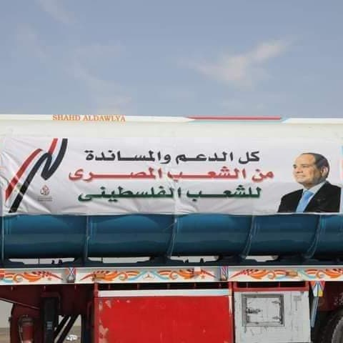 صور.. مساعدات غذائية وطبية مصرية في طريقها لغزة