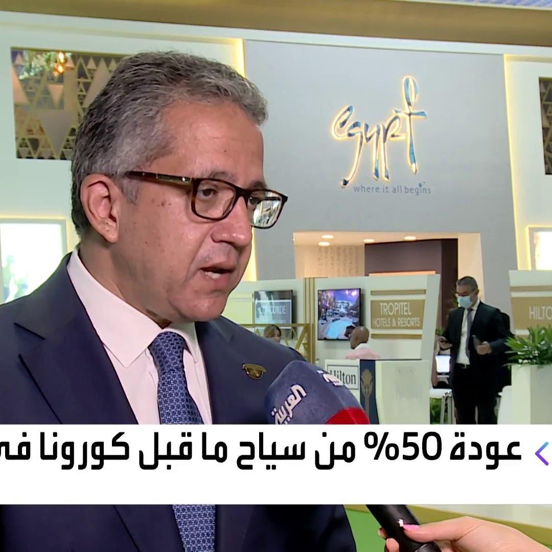 وزير مصري للعربية: هذا موعد تعافي قطاع السياحة