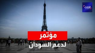 فرنسا تستضيف أول مؤتمر دولي لدعم السدوان