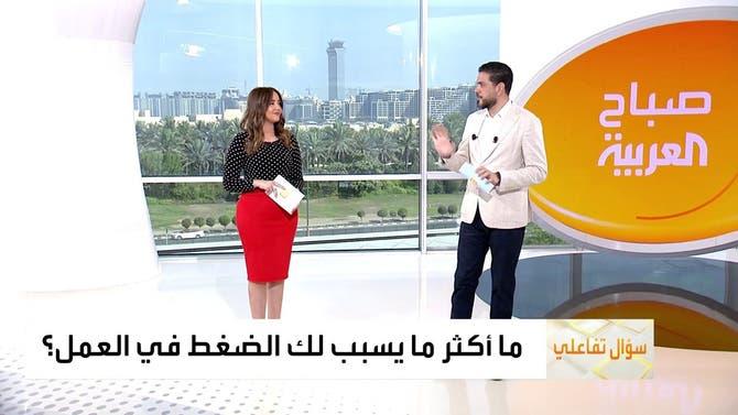 صباح العربية | 18- 5-2021