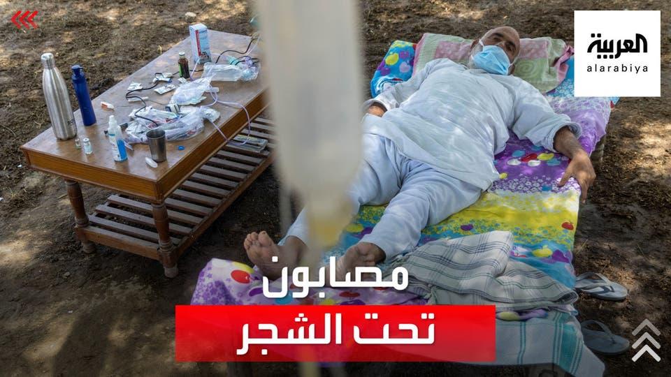 وسط رعاية صحية متدنية.. قرية هندية تعالج مصابي كورونا تحت الأشجار