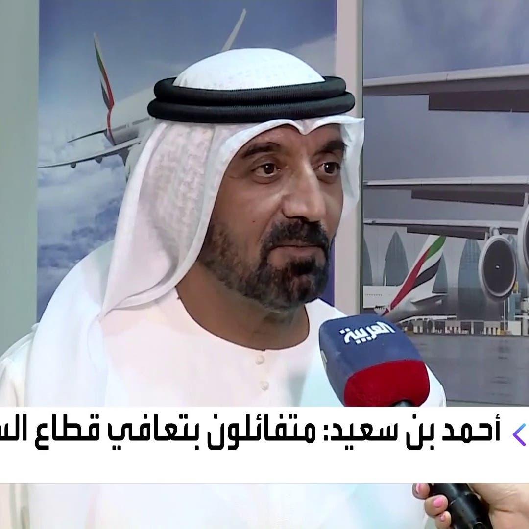 """رئيس """"طيران الإمارات"""" للعربية: متفائلون بتعافي قطاع السفر هذا العام"""