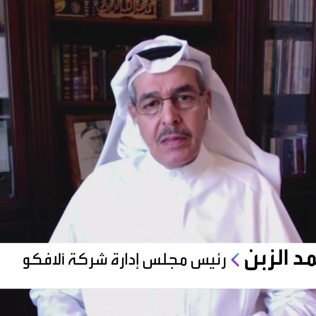 """""""ألافكو"""" للعربية: تحسن تقييم الأصول والتفاوض مع العملاء دعما النتائج الفصلية"""