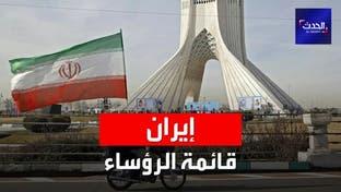 معظمهم اتهموا بخيانة المرشد.. 7 رؤساء حكموا إيران منذ عام 1979