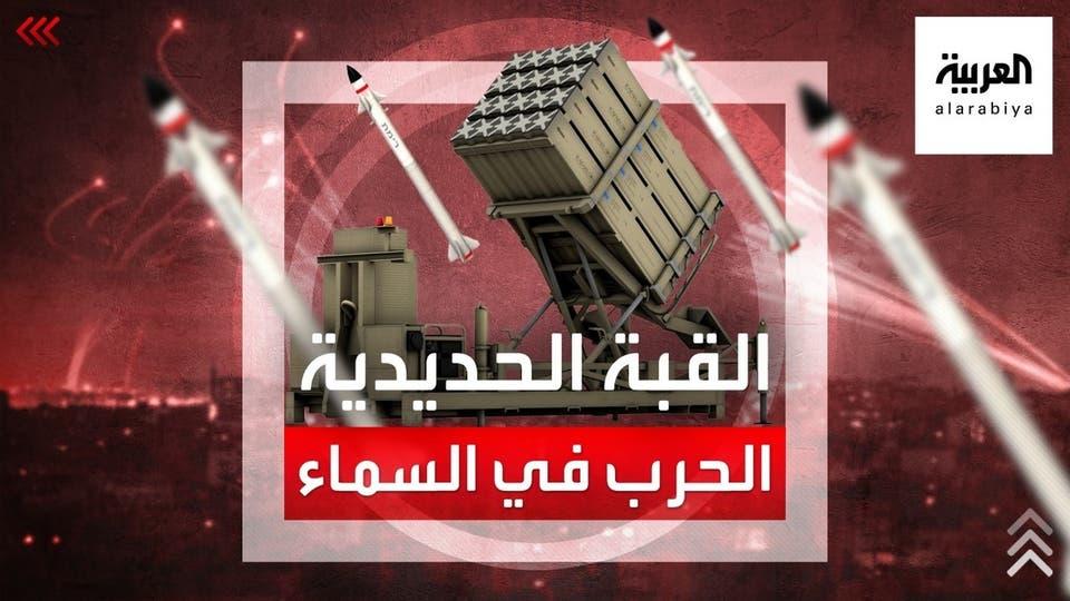 القبة الحديدية الإسرائيلية.. كيف تعمل وما تكلفة صواريخه