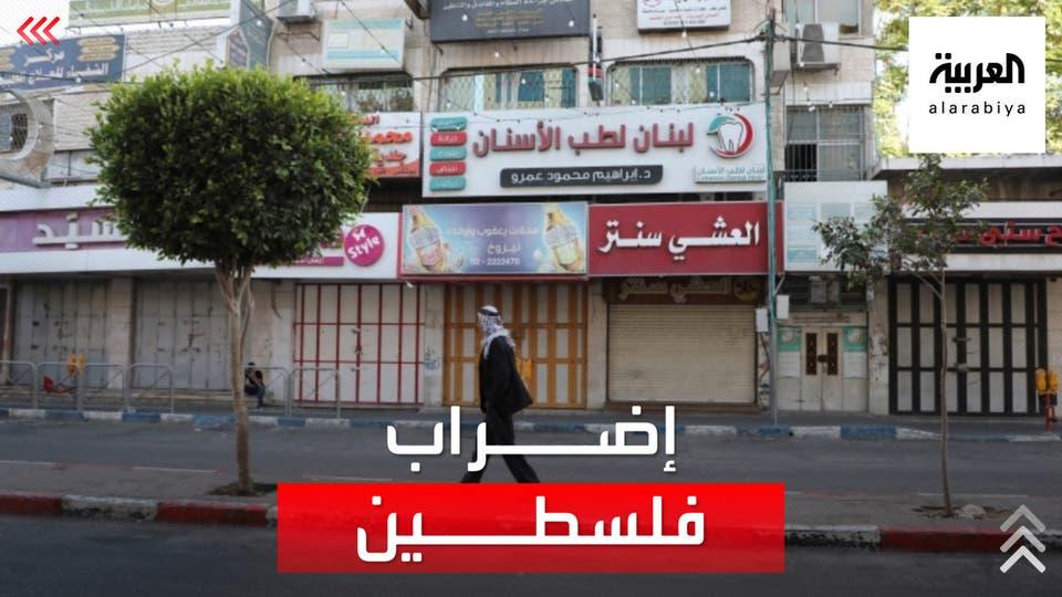 إضراب شامل في الضفة الغربية والمدن الفلسطينية