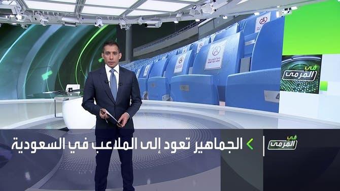 في المرمى | عودة الجماهير للملاعب السعودية