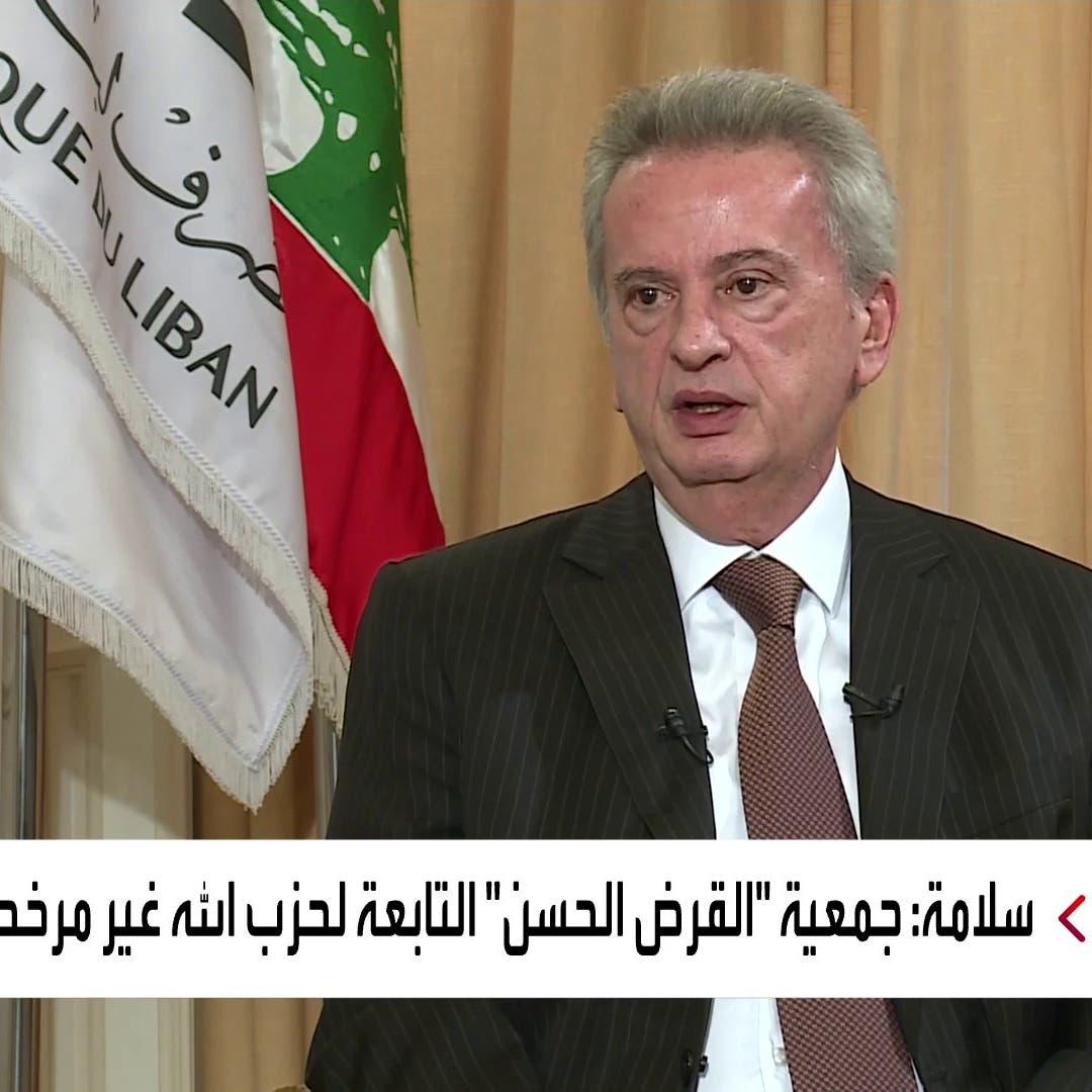 """حاكم مصرف لبنان: نتحقق من اختراق """"القرض الحسن"""" للمصارف"""