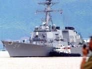 الصين: سفينة حربية أميركية دخلت مياهنا بصورة غير مشروعة