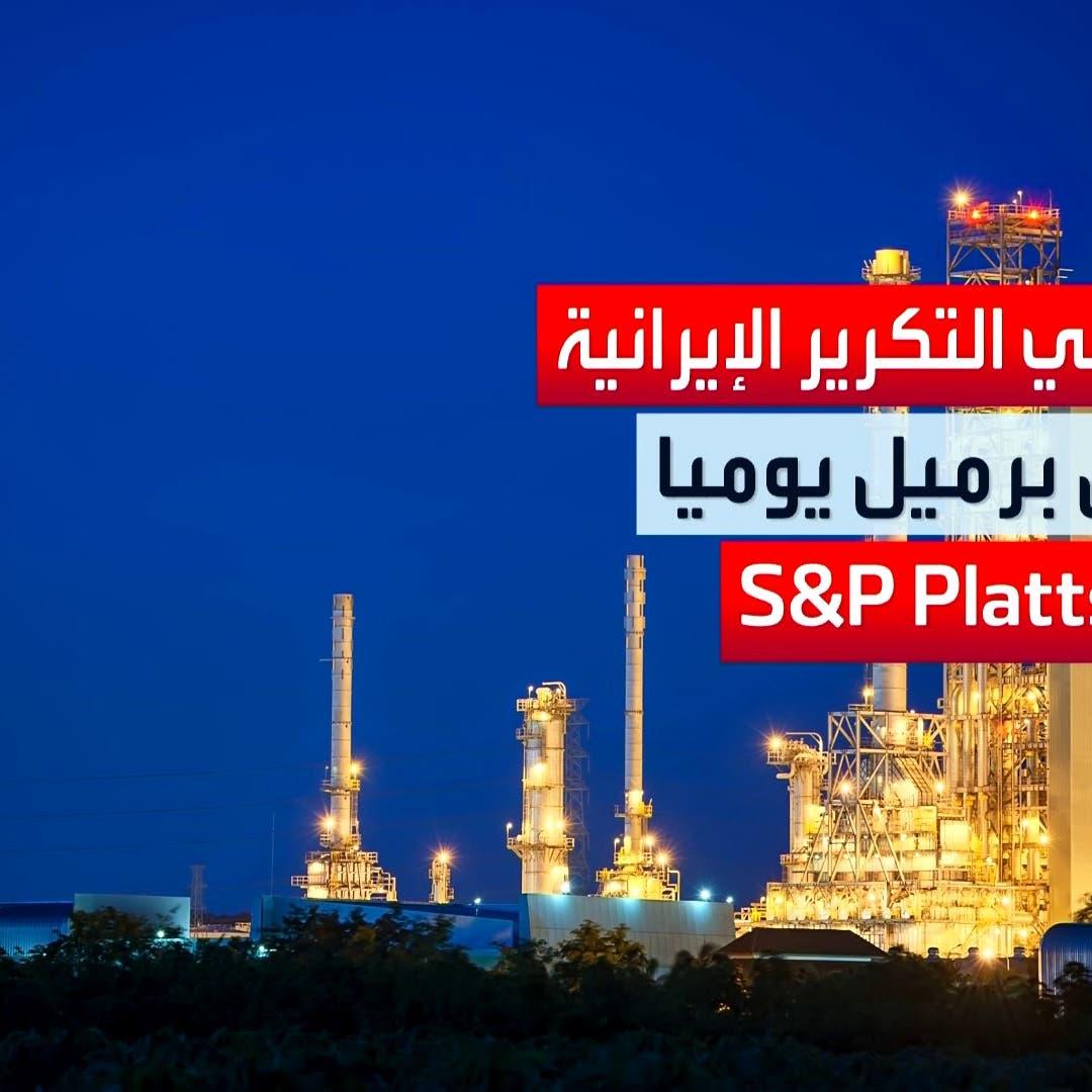 هذه سيناريوهات المعروض النفطي إن رفعت العقوبات عن إيران