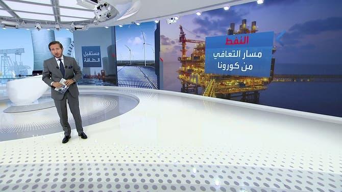 مستقبل الطاقة | سيناريوات أسواق النفط واحتمالات رفع العقوبات عن إيران