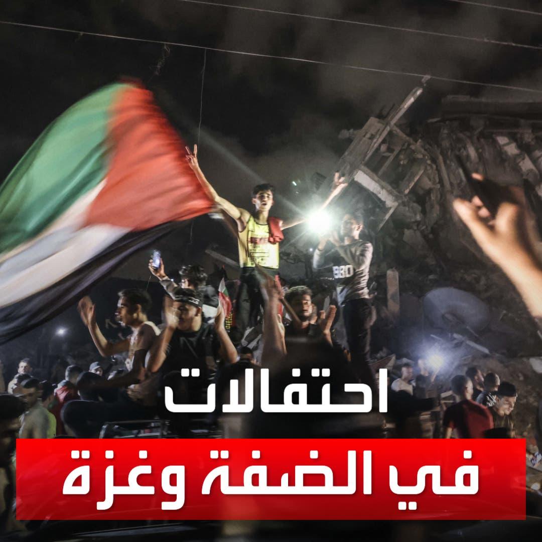 بعد 11 يوما من الغارات الدامية.. احتفالات في قطاع غزة بعد دخول اتفاق وقف إطلاق النار