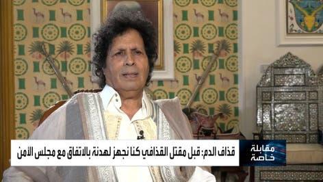 مقابلة خاصة مع مبعوث العلاقات المصرية الليبية الأسبق أحمد قذاف الدم