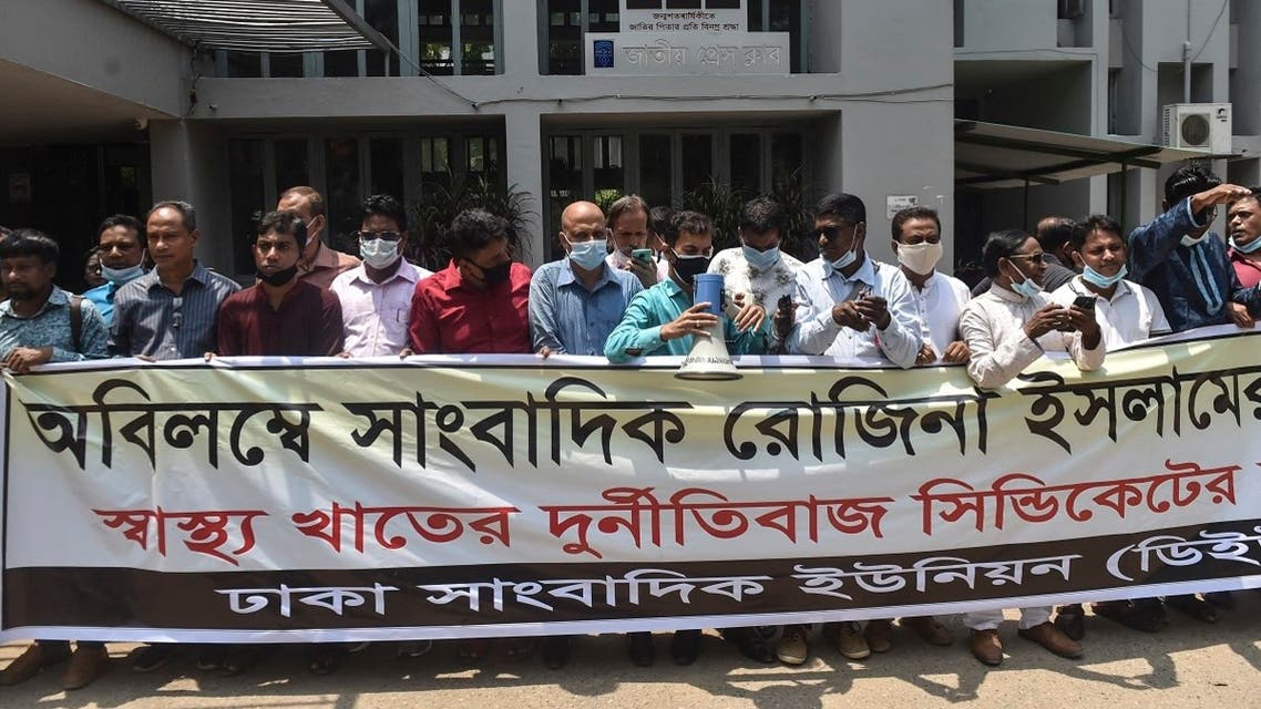 Journalists and colleagues of the investigative journalist Rozina Islam (not pictured) protest in Dhaka on May 20, 2021, following her arrest. (Munir Uz zaman/AFP)