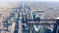منظومة النقل السعودية تضع المملكة بمراكز متقدمة عالمياً