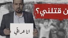 «چه کسی مرا کشت؟»؛ کمپین مخالفتبا ترور فعالان عراقی