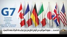 مجموعة السبع تقترب من وضع ضريبة موحدة للشركات متعددة الجنسيات