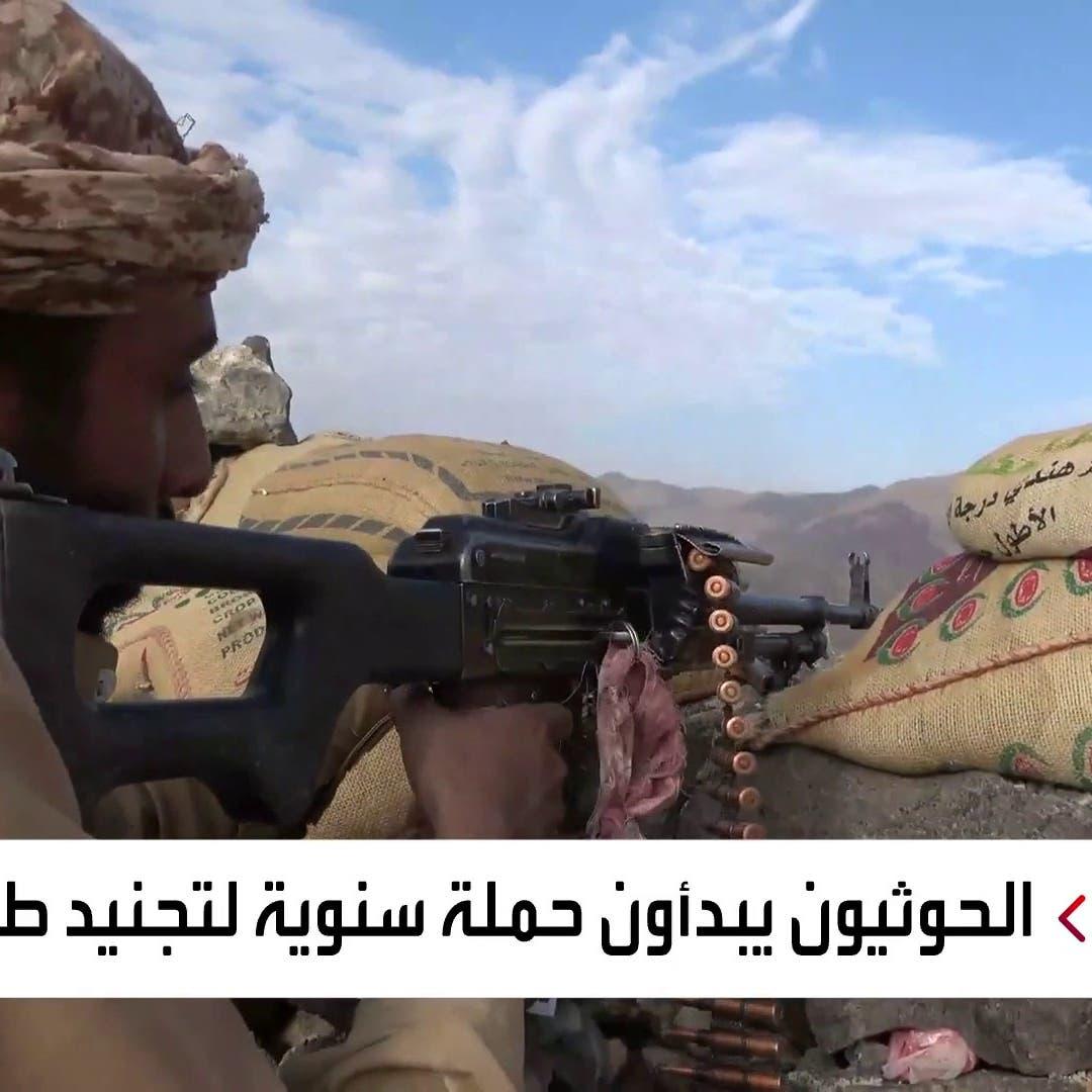 ميليشيا الحوثي تجند طلاب المدارس لتعويض خسائرها في مأرب
