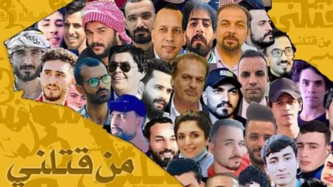 من قتلني.. حملة عراقية لكشف قتلة الناشطين