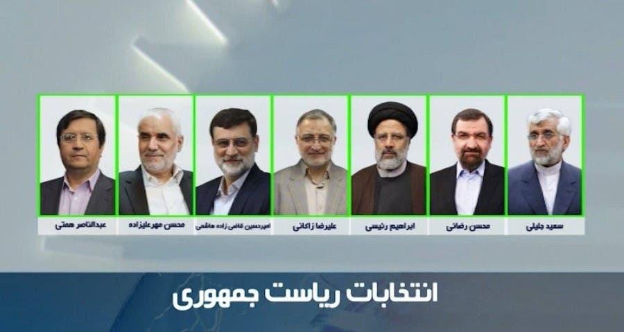 صور مرشحي الانتخابات الرئاسية الإيرانية