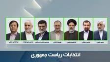 رفض ترشح لاريجاني وجهانغيري ونجاد.. 7 فقط يتنافسون بانتخابات إيران