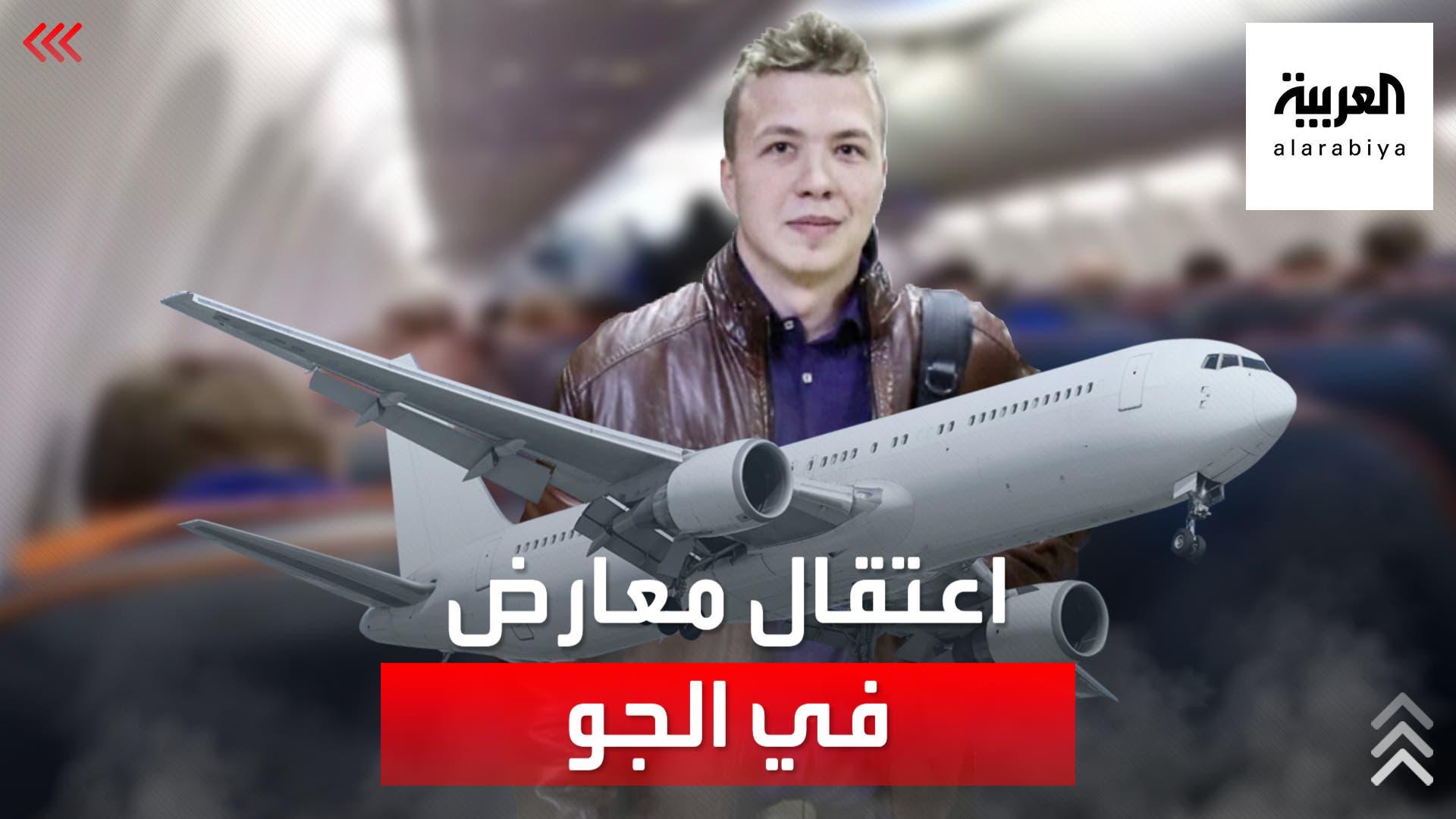 بيلاروسيا تزعم وجود قنبلة على طائرة لاعتقال صحفي معارض