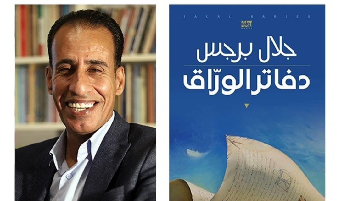 Jalal Bargas, winner of the 2021 International Prize for Arabic Fiction for his novel Notebooks of the Bookseller, published by The Arabic Institute for Research and Publishing. (Social Media)