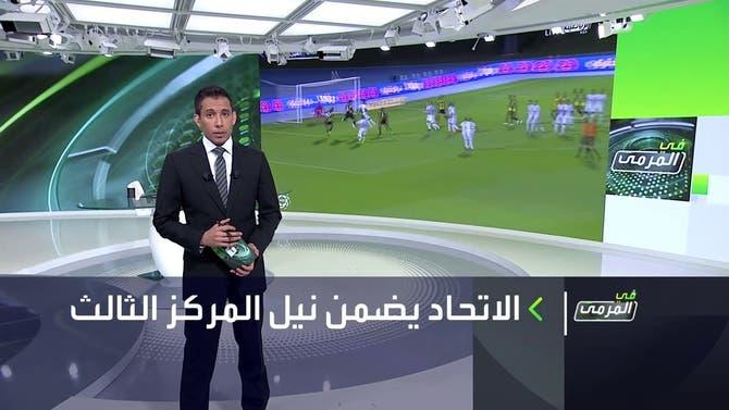 في المرمى | الاتحاد يضمن المركز الثالث والتأهل لدوري أبطال آسيا