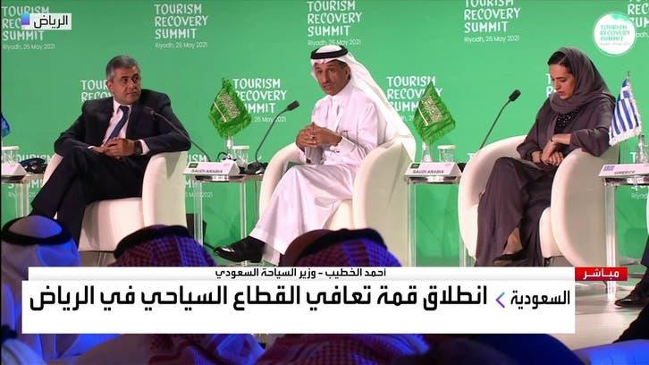 بعد عام صعب.. تباحث دولي لفرص تعافي السياحة في قمة الرياض