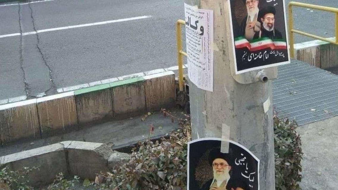 صورة في شوارع طهران كتب عليها لبيك يا مجتبى