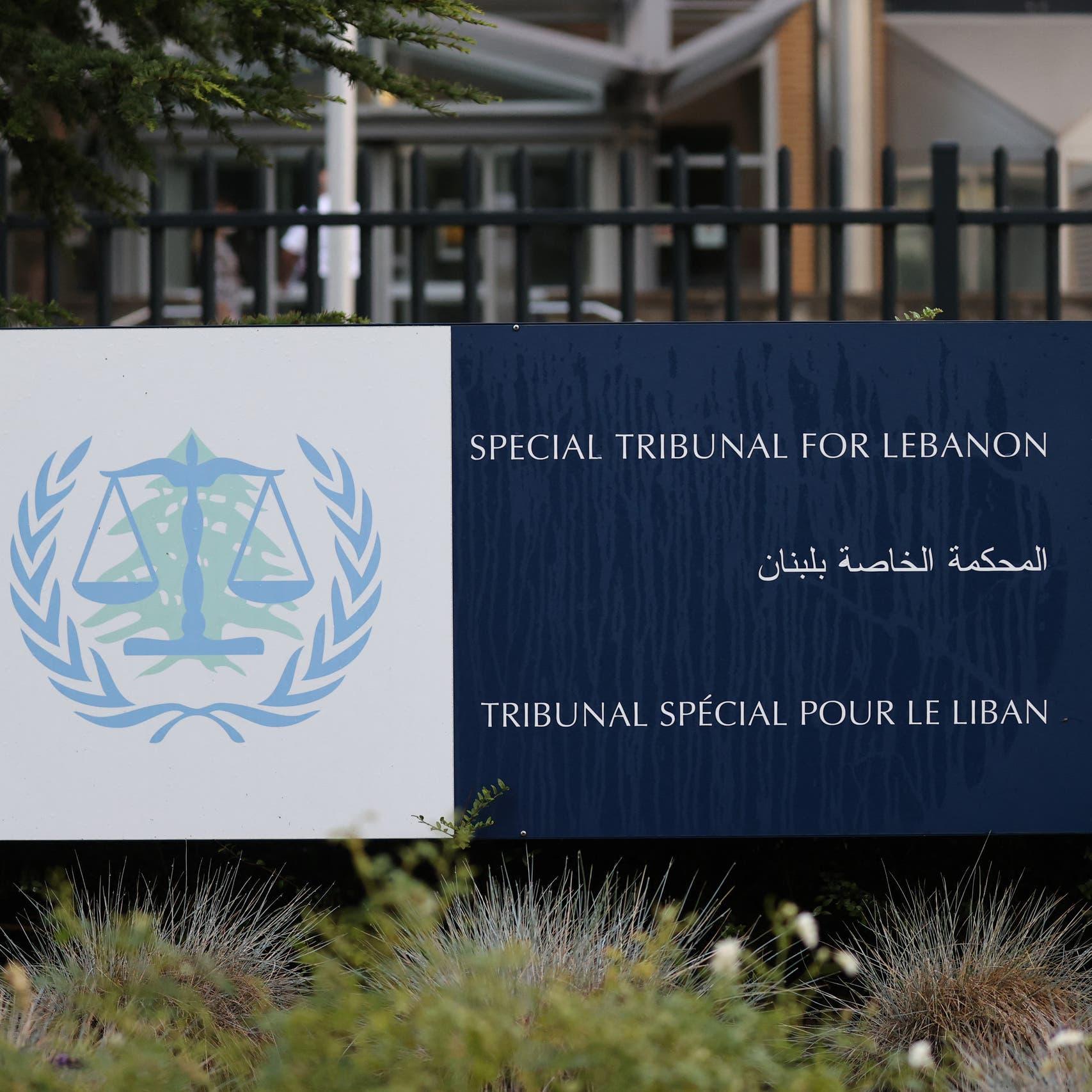 أزمة تمويل حادة.. المحكمة الخاصة بلبنان: سنضطر للإغلاق