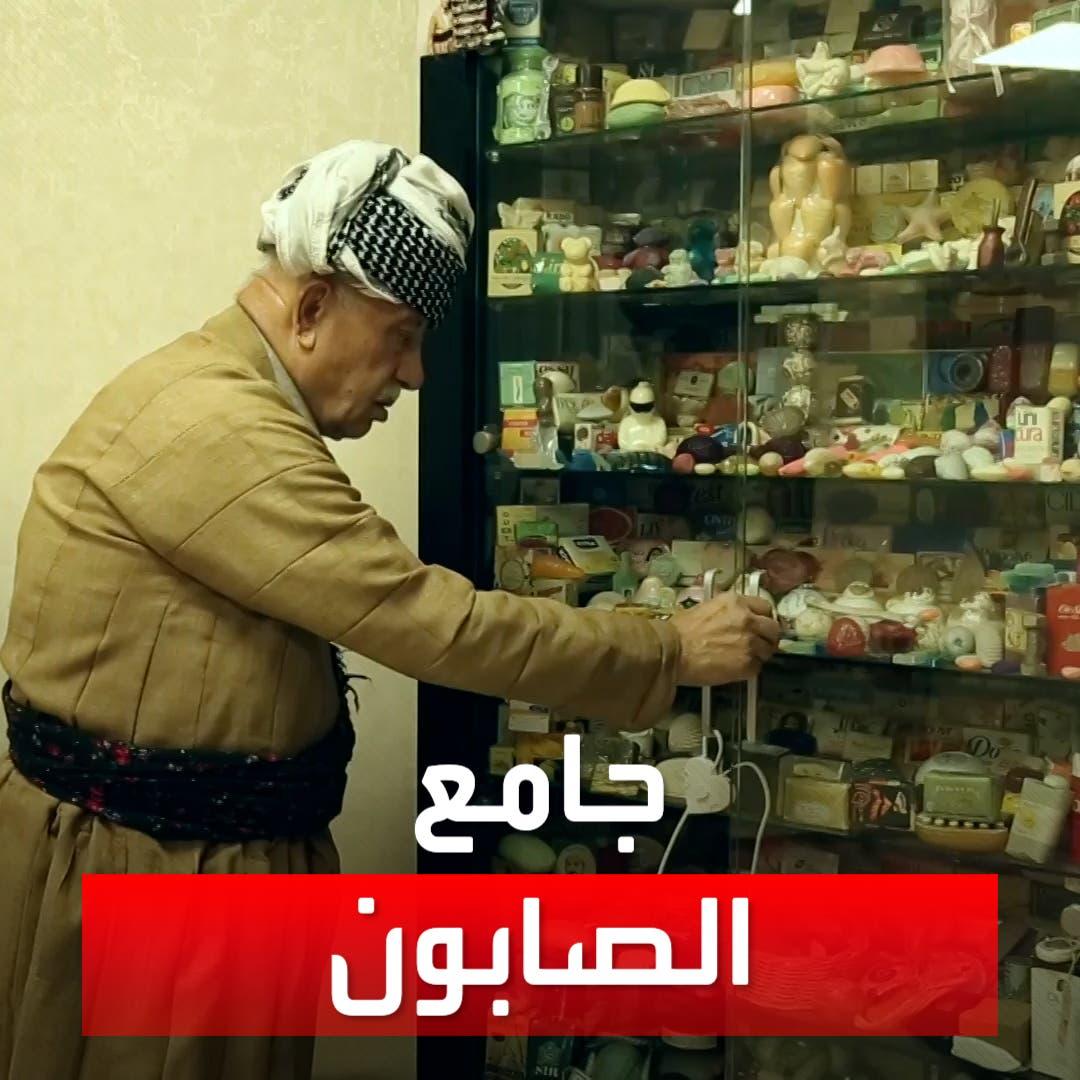 عراقي مسن هوايته جمع قطع الصابون القديمة.. بعضها بعمر قرن