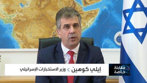 مقابلة خاصة مع وزير الاستخبارات الإسرائيلي إيلي كوهين