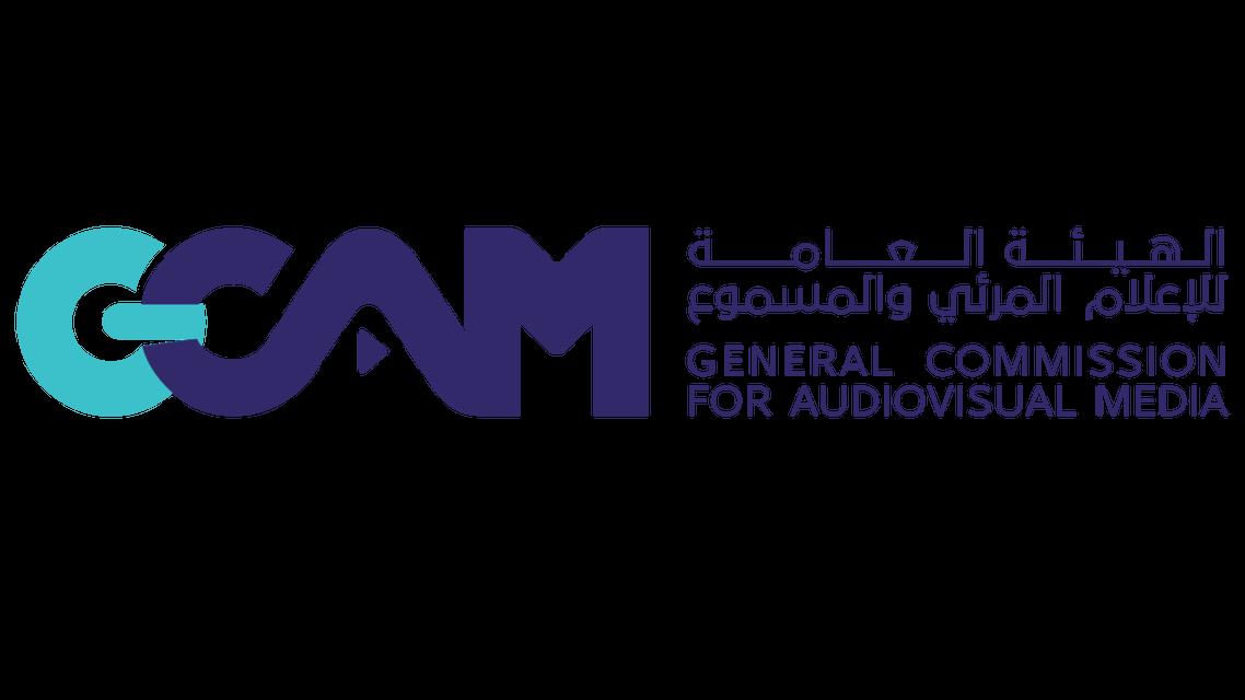 الهيئة العامة للإعلام  السعودي