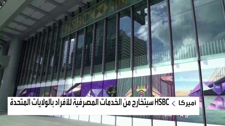 تخارج جزئي لبنك HSBC من السوق الأميركية