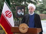 روحاني عن محادثات فيينا: لم ترفع كافة العقوباتبعد