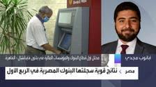 بلتون فايننشال: تحسن أرباح بنوك مصر يعود لتراجع تكوين المخصصات