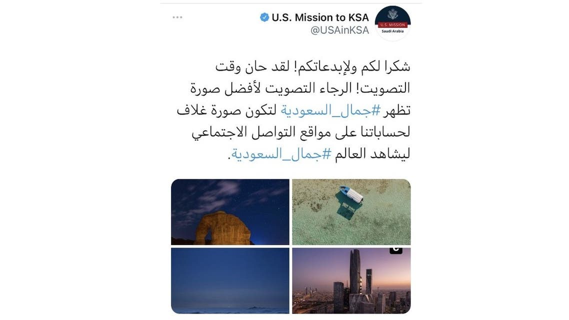 تغريدة السفارة الأمريكية