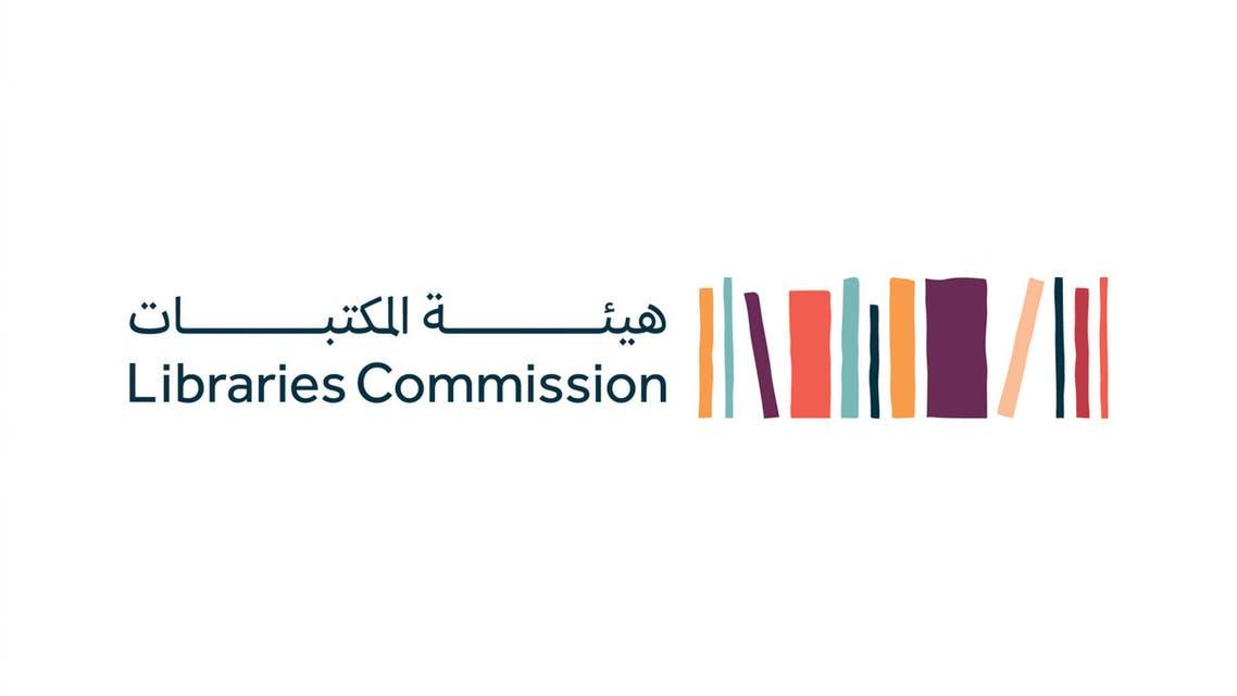 هيئة المكتبات السعودية
