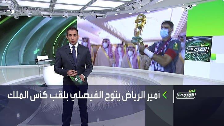 في المرمى | تتويج الفيصلي بطلا لمسابقة كأس الملك