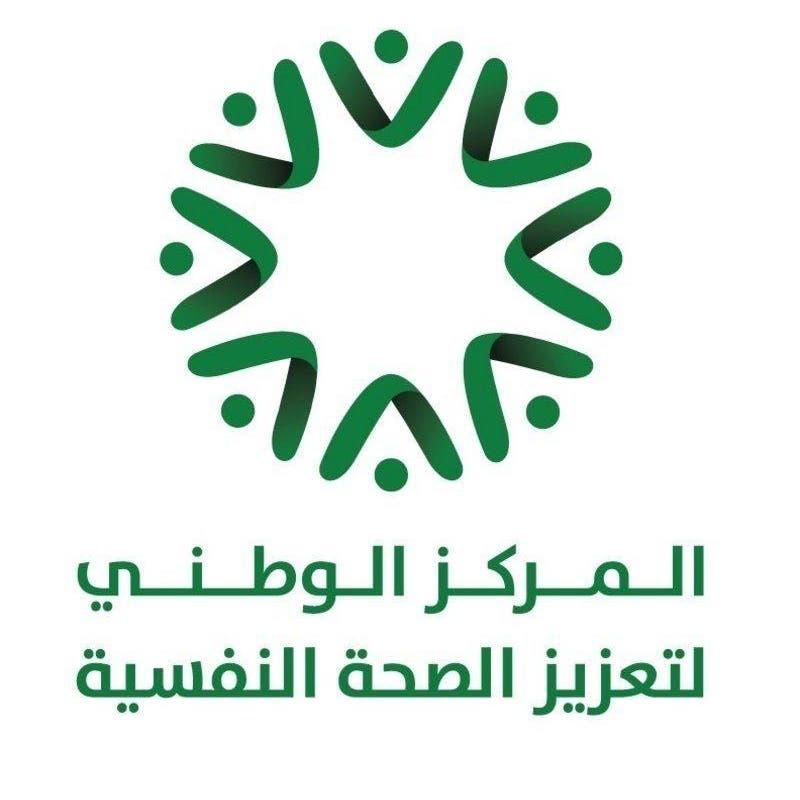 السعودية.. أكثر من 237 ألف استشارة نفسية خلال جائحة كورونا