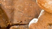 آثار باستانی فراعنه در سعودی پیدا شد