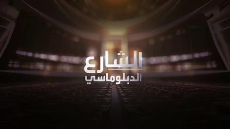 الشارع الدبلوماسي | العربية تحاور الأونروا ومخرج فيلم أوسلو