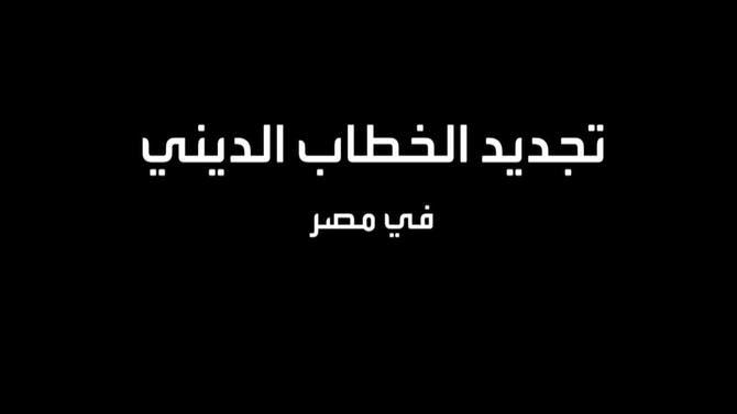 مهمة خاصة | تجديد الخطاب الديني في مصر