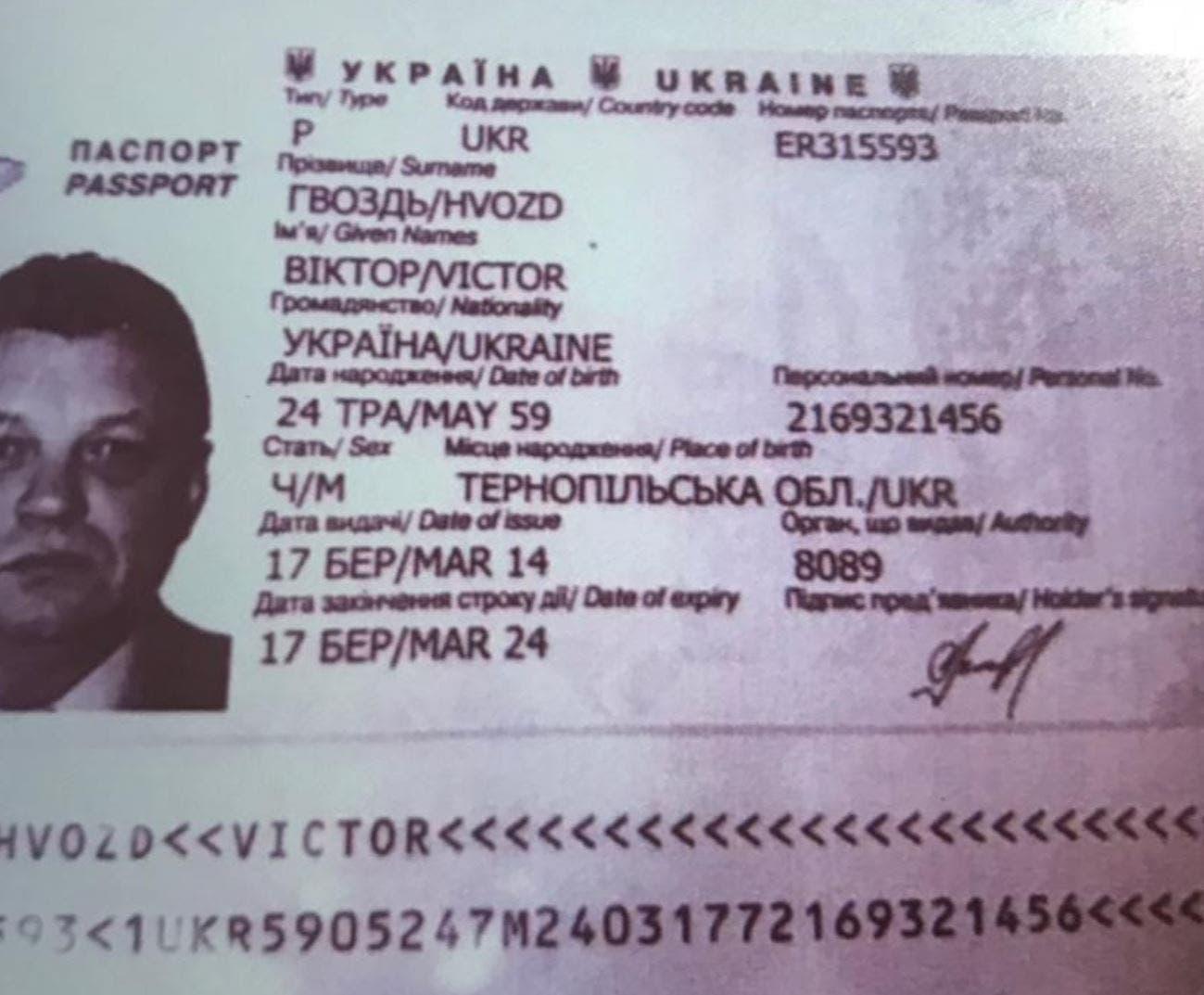 جواز سفر الراحل