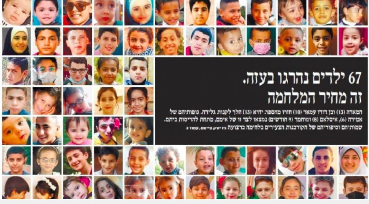 """من تقرير صحيفة هآريتس الإسرائيلية بعنوان """"هذا ثمن الحرب"""""""