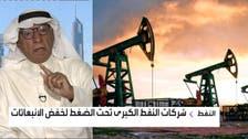 كامل الحرمي للعربية: شركات النفط الكبرى تحت الضغط لخفض الانبعاثات