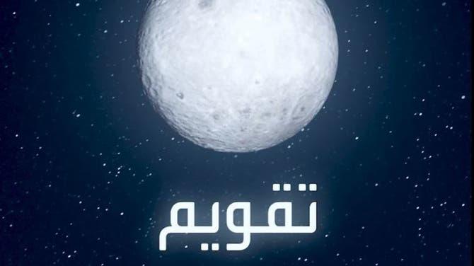 الساعة الكونية كيف قسمها العرب؟