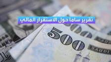 كيف حافظ القطاع المصرفي السعودي على متانته رغم تحديات كورونا؟