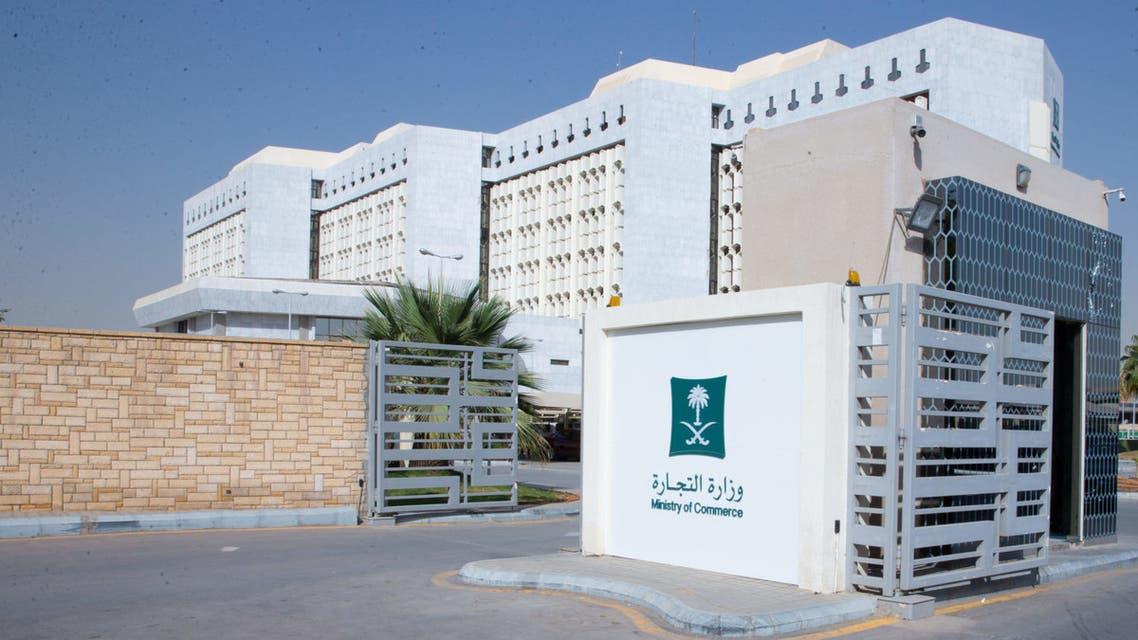 وزارة التجارة السعودية - الجديد 2021